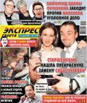 Экспресс-газета