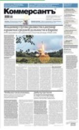 Kommersant Daily