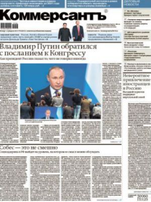 Kommersant (Saturday issue)