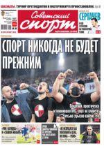 Sovetskij sport. Ponedelnik