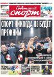 Советский спорт. Понедельник