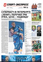 Sport-ekspress (Monday issue)