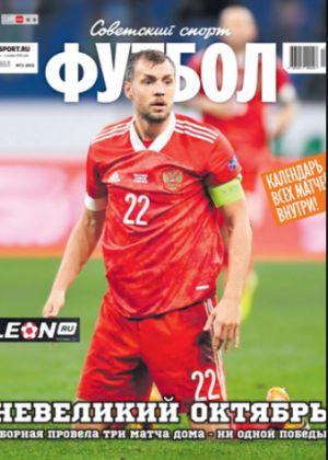 Sovetskij sport Futbol