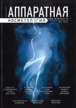 Аппаратная косметология . Online