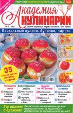 Академия кулинарии