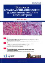 Вопросы гематологии, онкологии и иммунопатологии в педиатрии