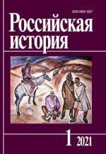 Rossijskaja istorija