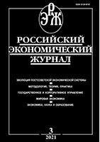 Rossijskij ekonomicheskij zhurnal