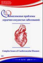Комплексные проблемы сердечно-сосудистых заболеваний