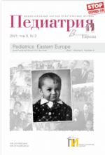 Педиатрия. Восточная Европа. Online