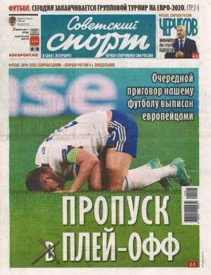 Sovetskij sport (viikoittain toimitettuna)