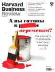 Harvard Business Review (на русском языке)