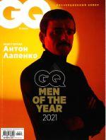 GQ (Gentlemen's Quarterly)