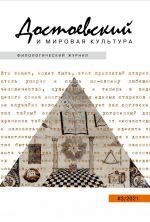 Dostojevskij i Mirovaja Kultura. Filologicheskij Zhurnal