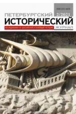 Peterburgskij istoricheskij zhurnal
