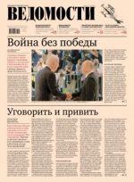 Vedomosti (delivered once a week)