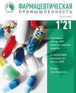 Farmatsevticheskaja promyshlennost