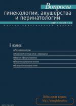 Voprosy ginekologii, akusherstva i perinatologii