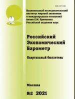 Rossijskij ekonomicheskij barometr