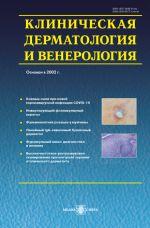 Klinicheskaja dermatologija i venerologija