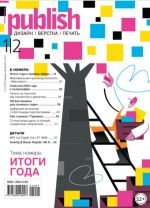 Publish (na russkom jazyke)