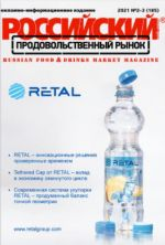 Russian Food & Drinks Market Magazine