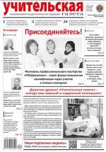 Uchitelskaja gazeta