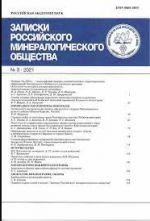 Zapiski Rossijskogo mineralogicheskogo obshchestva