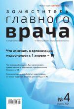 Zamestitel glavnogo vracha: lechebnaja rabota i meditsinskaja ekspertiza