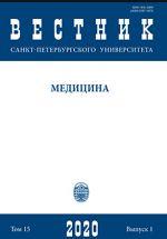 Vestnik Sankt-Peterburgskogo universiteta. Meditsina