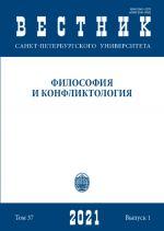 Vestnik Sankt-Peterburgskogo universiteta. Filosofija i konfliktologija