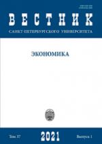 Vestnik Sankt-Peterburgskogo universiteta. Ekonomika