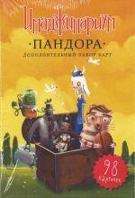 Board game Pandora. additional set to game Imadzhinarium in russian