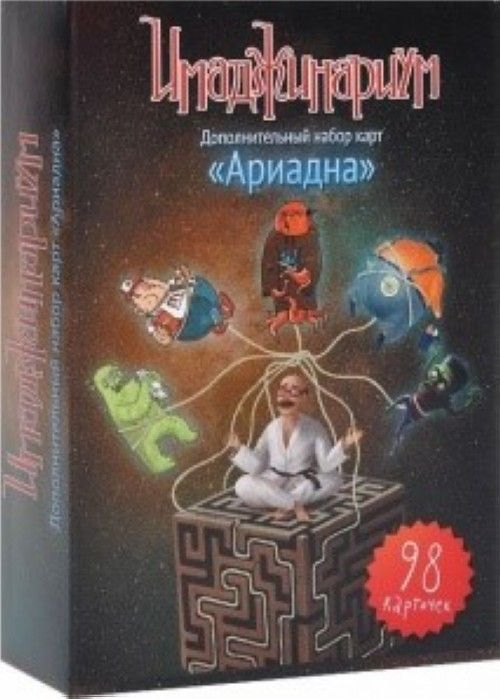 Board game Ariadna. Additional set to game Imadzhinarium in russian