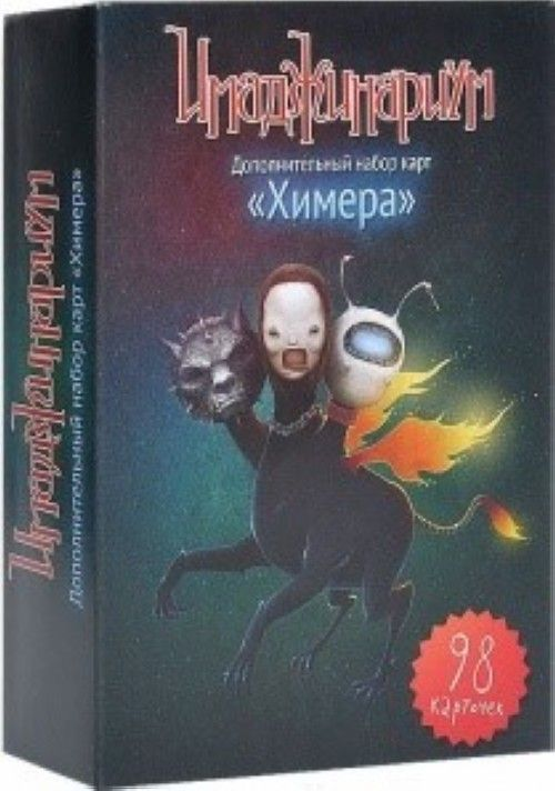 Board game Himera. Additional set to game Imadzhinarium in russian