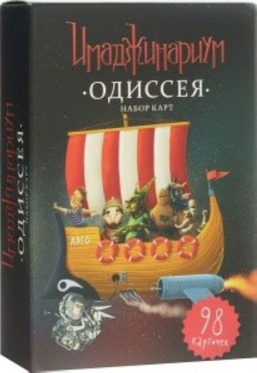 Board game Odyssey. additional set of cards for the game Imadzhinarium in russian