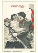 Открытка: Наша армия - есть армия освобождения трудящихся