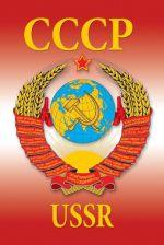 Souvenir playing cards SSSR - USSR