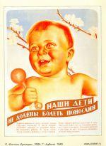 Открытка: Наши дети не должны болеть поносами!