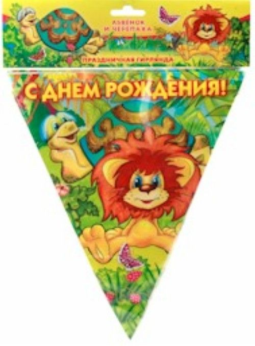 "Garland-flag ""Happy Birthday!"" Design ""Lion and Turtle"", 3 m"