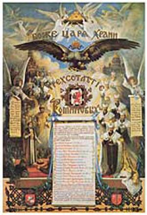 Juliste: Kolmesataa vuotta Romanovien hallintaa. Jumala suojelkoon Tsaaria!