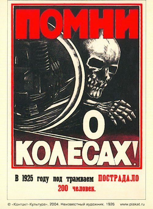 Postcard: Remember the wheels!