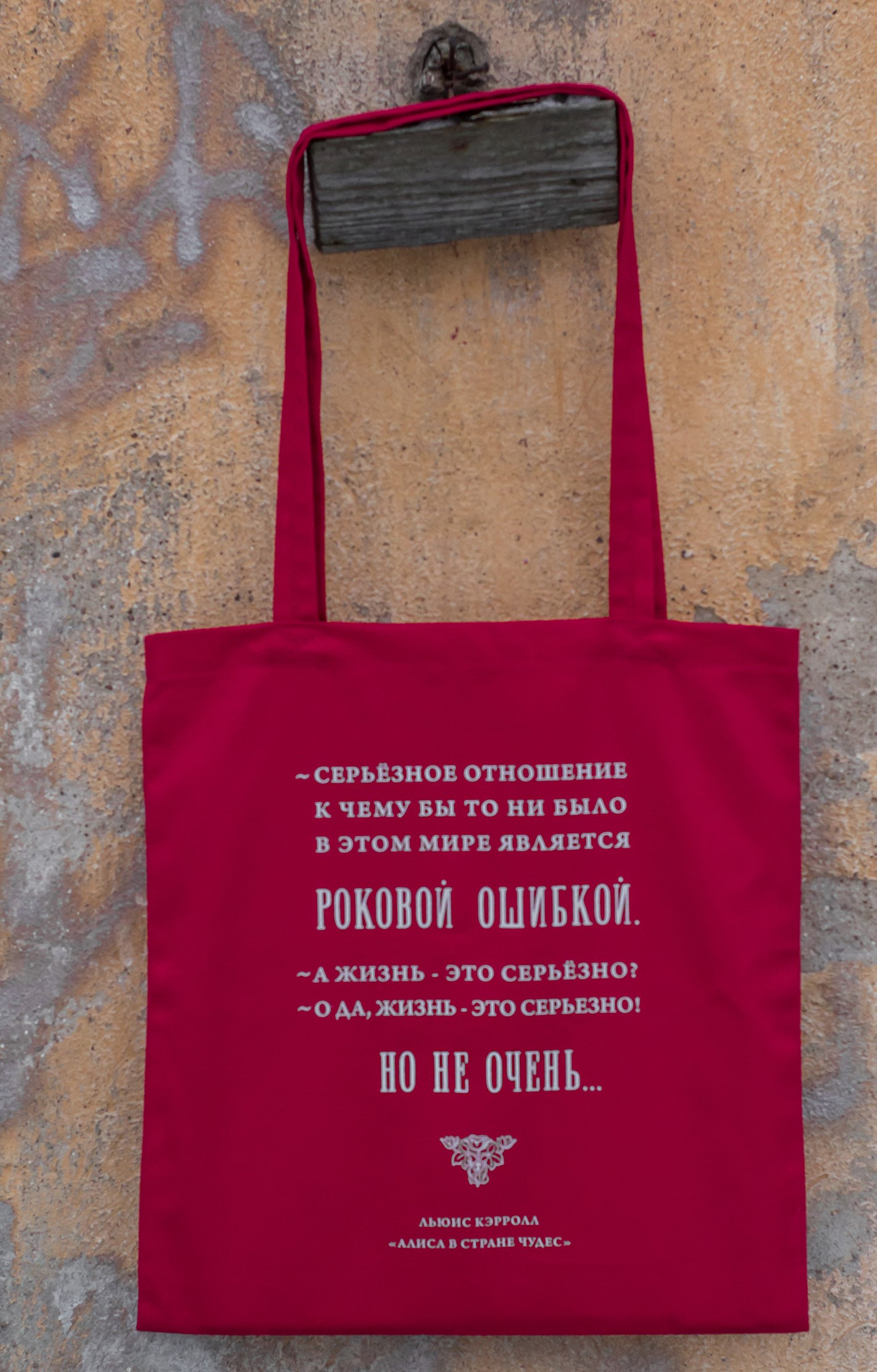 Tote bag a Serious Relationship in Russian by Lewis Carroll, Alice's Adventures in Wonderland