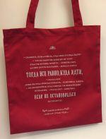 Tote bag Road in Russian by Lewis Carroll, Alice's Adventures in Wonderland