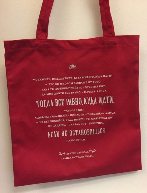 Tote bag Road in Russian by Lewis Carroll, Alice's Adventures in Wonderland