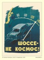"""Postcard """"Highway is not a space!"""""""