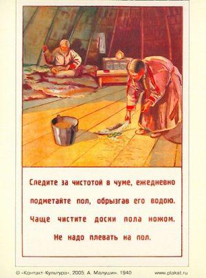 Открытка: Следите за чистотой в чуме...