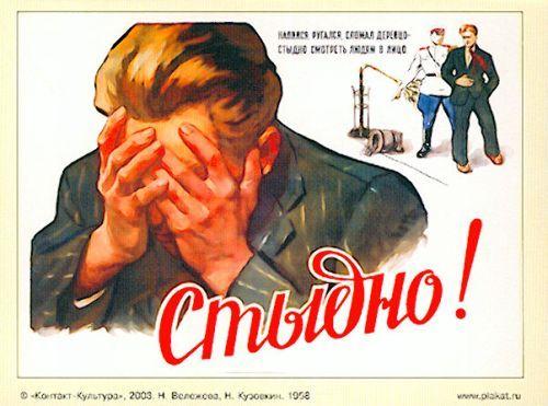 Postcard: Shame! Drank, argued…