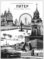 Открытка Metropolis Питер Russia