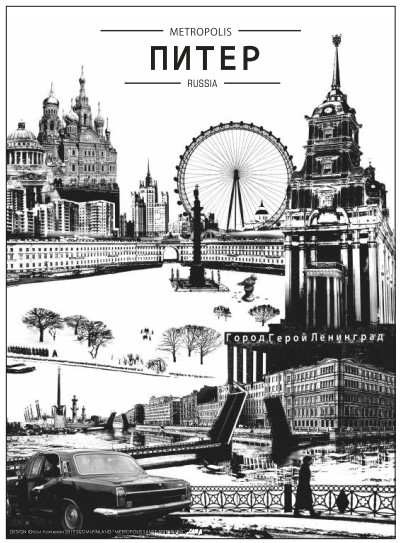 Postcard Metropolis Piter Russia